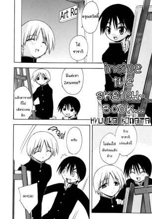 สเก็ตภาพร่างชายสวย – [Konata Hyuura] Inside The Sketch-Book
